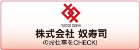 株式会社 奴寿司の求人情報バナー