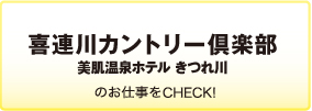 喜連川カントリー倶楽部の求人情報バナー