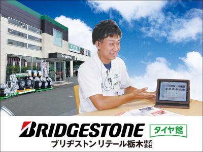 ブリヂストンリテール栃木 株式会社【販売スタッフ】の求人情報