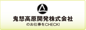 鬼怒高原開発 株式会社の求人情報バナー
