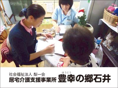 社会福祉法人 梨一会【ケアマネジャー】の求人情報