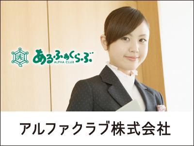 アルファクラブ株式会社(喜沢)【婚礼・葬祭サポートスタッフ】の求人情報