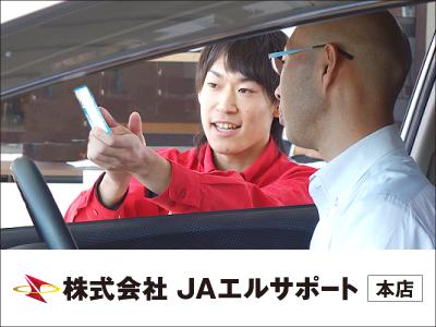 株式会社JAエルサポート 管理部 総務人事課【JASS 芳賀SSスタッフ】の求人情報