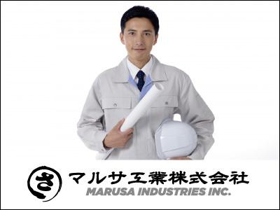 マルサ工業 株式会社【土木技術者(現場監督)】の求人情報