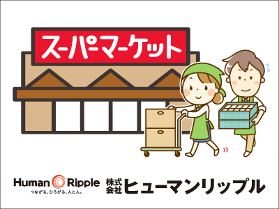 株式会社ヒューマンリップル【スーパーマーケットのグロサリー担当】の求人情報