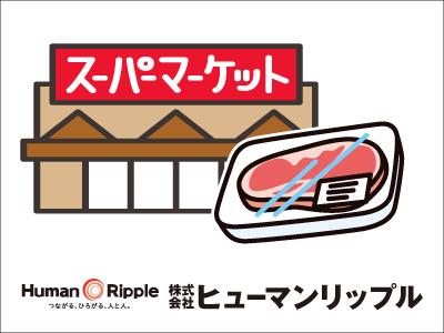 株式会社ヒューマンリップル【スーパーマーケットの精肉担当】の求人情報