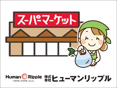 株式会社ヒューマンリップル【スーパーマーケットのレジ担当】の求人情報
