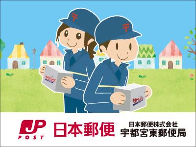 日本郵便 株式会社 宇都宮東郵便局【ゆうパックの区分】の求人情報