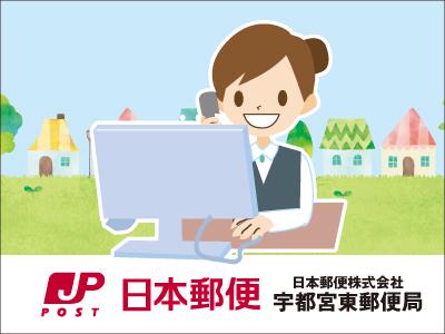 日本郵便 株式会社 宇都宮東郵便局【一般事務】の求人情報