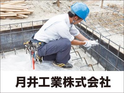 月井工業 株式会社【住宅の基礎工事】の求人情報