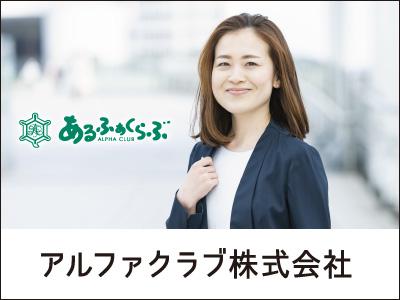 アルファクラブ株式会社(喜沢)【婚礼・葬祭サポート・PRスタッフ】の求人情報