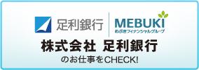 株式会社 足利銀行の求人情報バナー