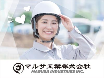 マルサ工業 株式会社【足場組立】の求人情報