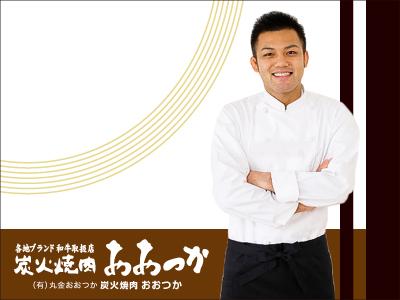 焼肉おおつか 宇都宮店【キッチンスタッフ】の求人情報