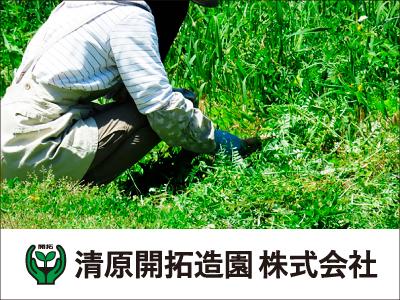 清原開拓造園 株式会社【草取り・片付けパート】の求人情報