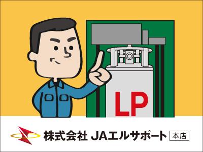 株式会社JAエルサポート 管理部 総務人事課【ガスボンベ整備補助】の求人情報