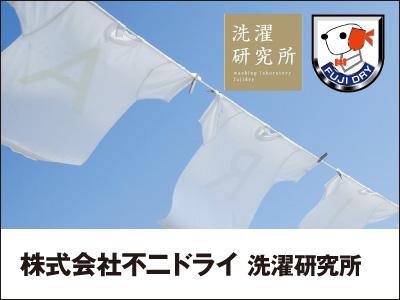 株式会社 不二ドライ【販促企画・マーケティング】の求人情報