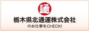 栃木県北通運 株式会社の求人情報バナー
