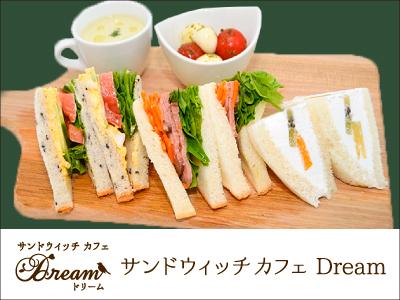 サンドウィッチカフェ Dream【ホールスタッフ】の求人情報