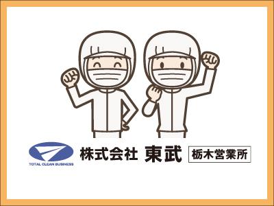 株式会社東武 栃木営業所【調理サポート】の求人情報