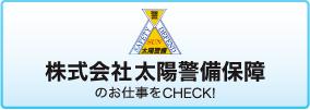 株式会社 太陽警備保障の求人情報バナー