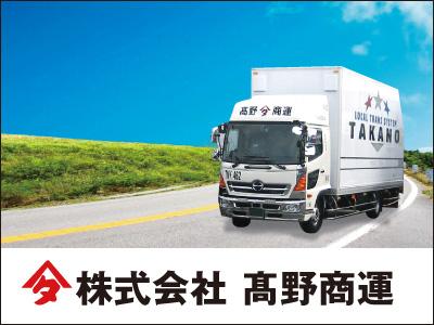 株式会社 髙野商運【夜間10tドライバー】の求人情報
