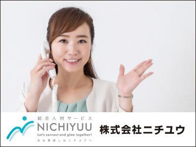 株式会社 ニチユウ【電話案内】の求人情報