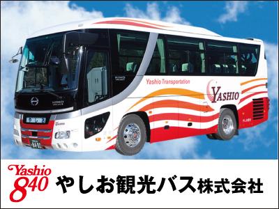 やしお観光バス株式会社【路線バスドライバー】の求人情報
