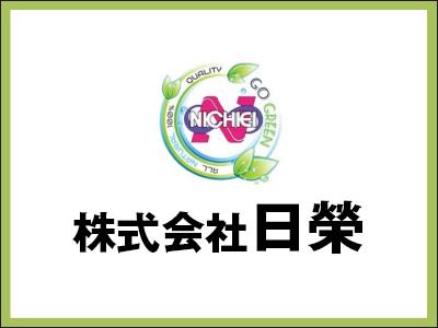 株式会社 日榮【溶接板金塗装作業員】の求人情報
