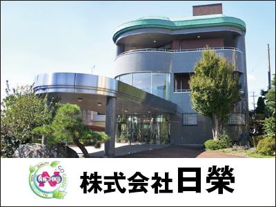 株式会社 日榮【営業職】の求人情報