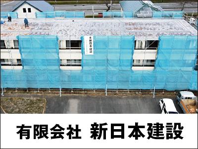 有限会社 新日本建設 矢板支店【現場作業員】の求人情報