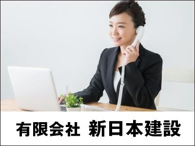 有限会社 新日本建設 矢板支店【お客様連絡係】の求人情報