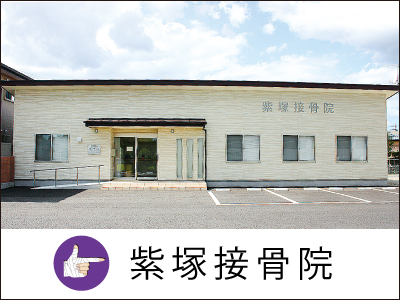 紫塚接骨院【受付・補助スタッフ】の求人情報