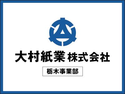 大村紙業株式会社 栃木事業部【ルート配送・納品】の求人情報