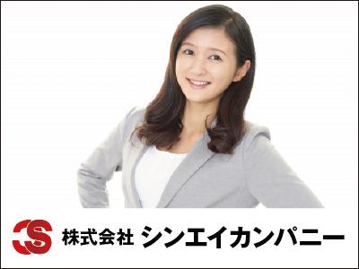 株式会社シンエイカンパニー【事務スタッフ】の求人情報