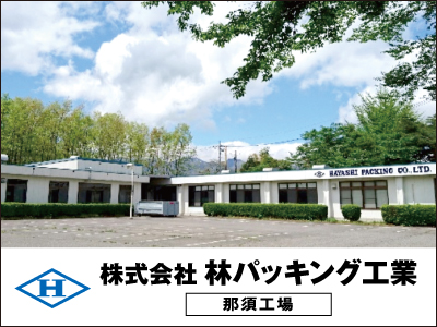 株式会社 林パッキング工業 那須工場【検査】の求人情報