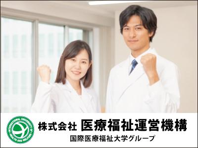 株式会社 医療福祉運営機構【薬剤助手】の求人情報