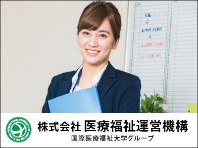 株式会社 医療福祉運営機構【司書】の求人情報