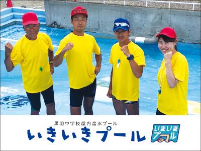 黒羽中学校屋内温水プール いきいきプール【監視員・受付】の求人情報